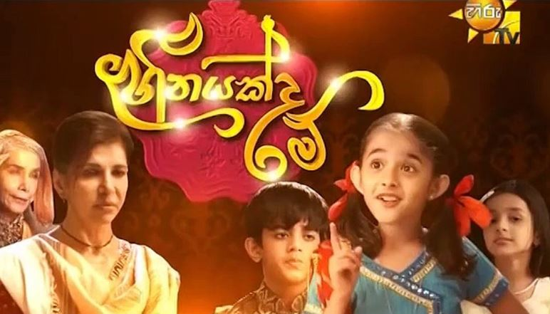 The Most Popular Sri Lankan Teledrama