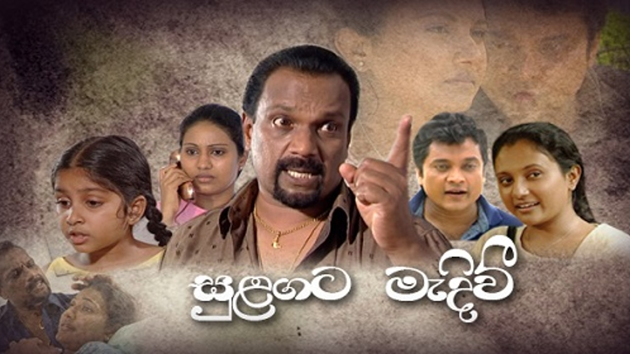 5 Popular Sri Lankan Teledramas According to 90's Kids